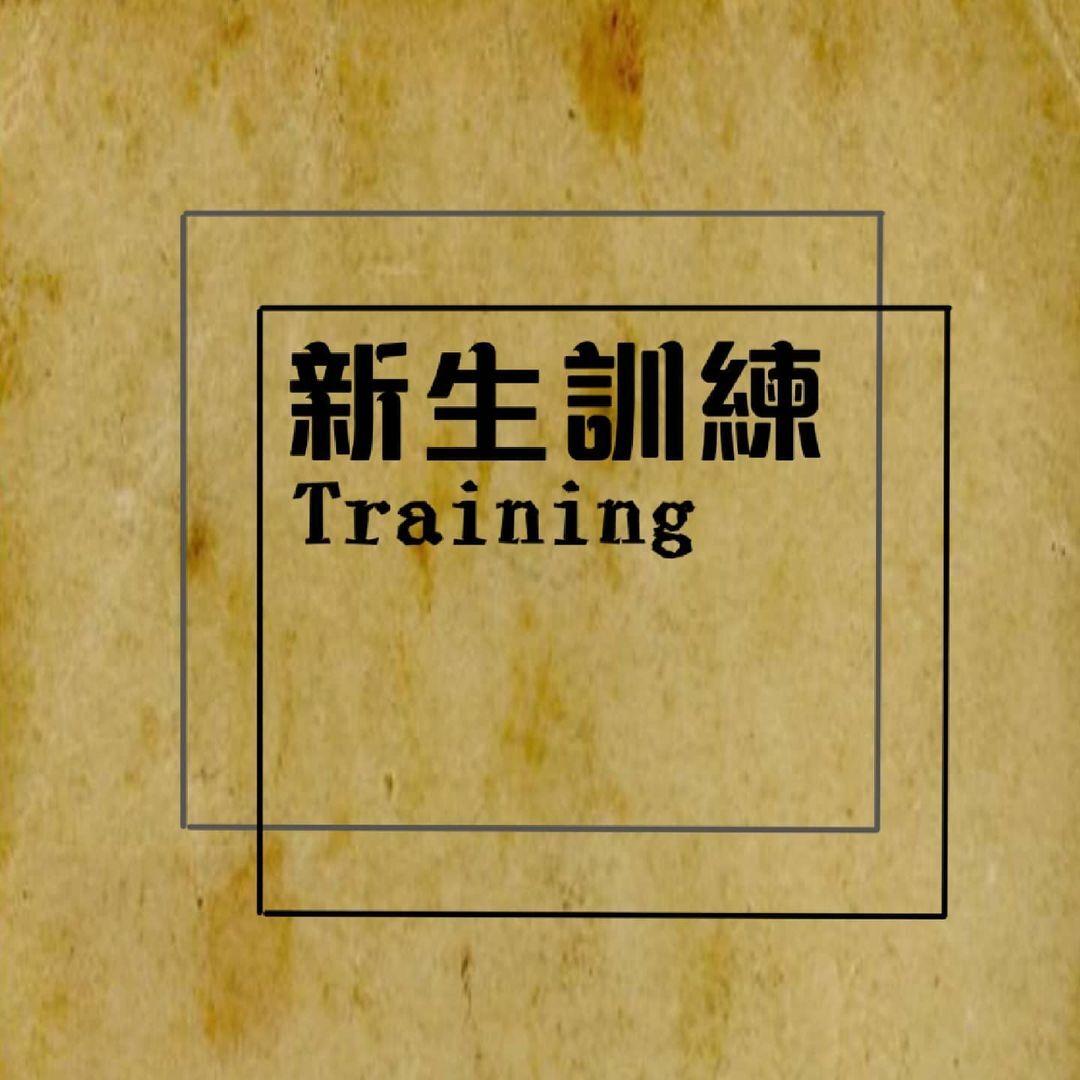 畢聯-新生訓練