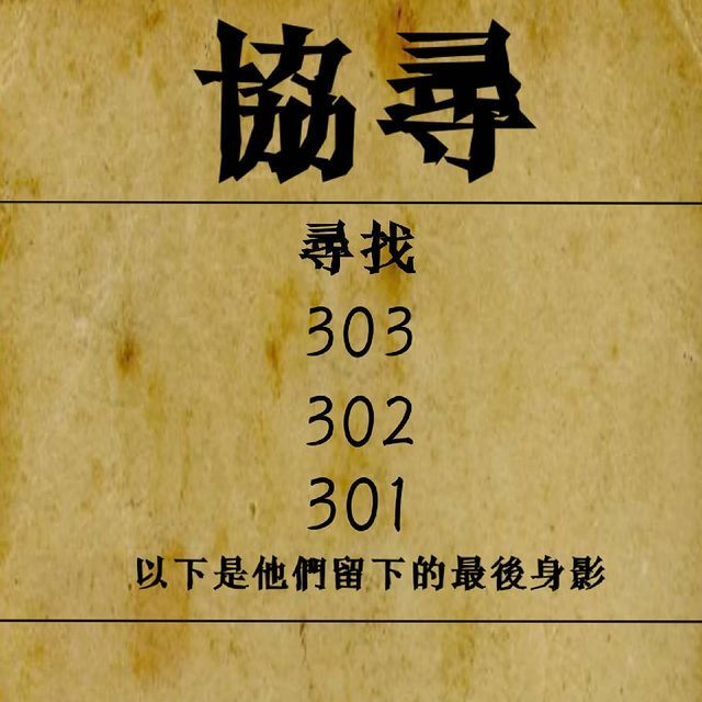 班級倒數_303-301