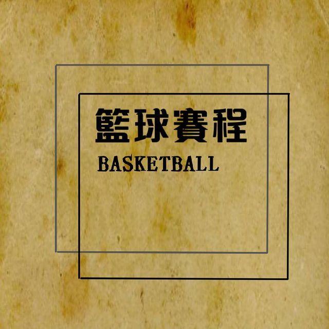 活動回顧-籃球賽程