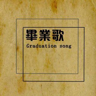 畢聯-畢業歌
