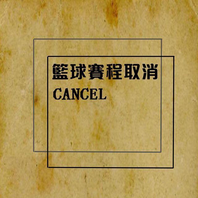 活動回顧-籃球賽程取消