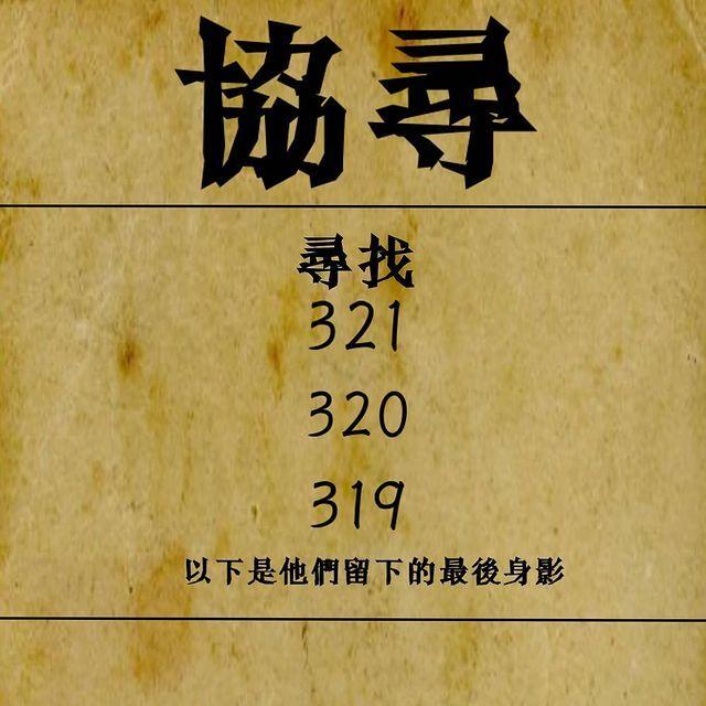 班級倒數_321-319